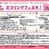 【4月5日(木)は 宇治市木幡にてスプリングフェスタ!】の画像