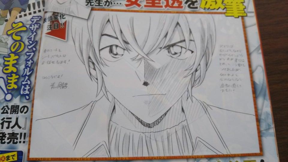 原画は2枚掲載されており、1枚目と2枚目で表情が微妙に変化するので見比べてみてください。 青山先生コメント やじるし