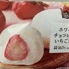 念願のLAWSONのホワイトチョコ苺大福♡の画像