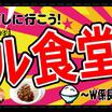 マッスル食堂Vol 10~スシロー100貫完食チャレンジ編~
