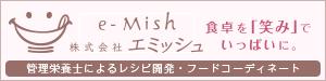 株式会社エミッシュ