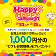 福岡店 Happy×…