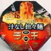 辛いカップ麺×3