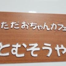石川県ひとりさん会の…