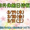 ♡♡3月休館日情報♡♡の画像