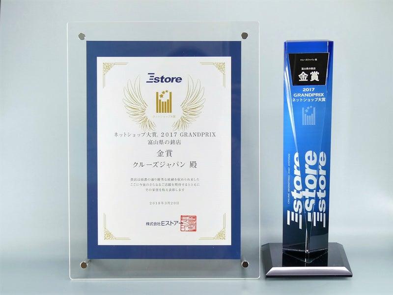 車のコーティングならハイブリッドナノガラス/クルーズジャパンがネットショップ大賞 2017 GR