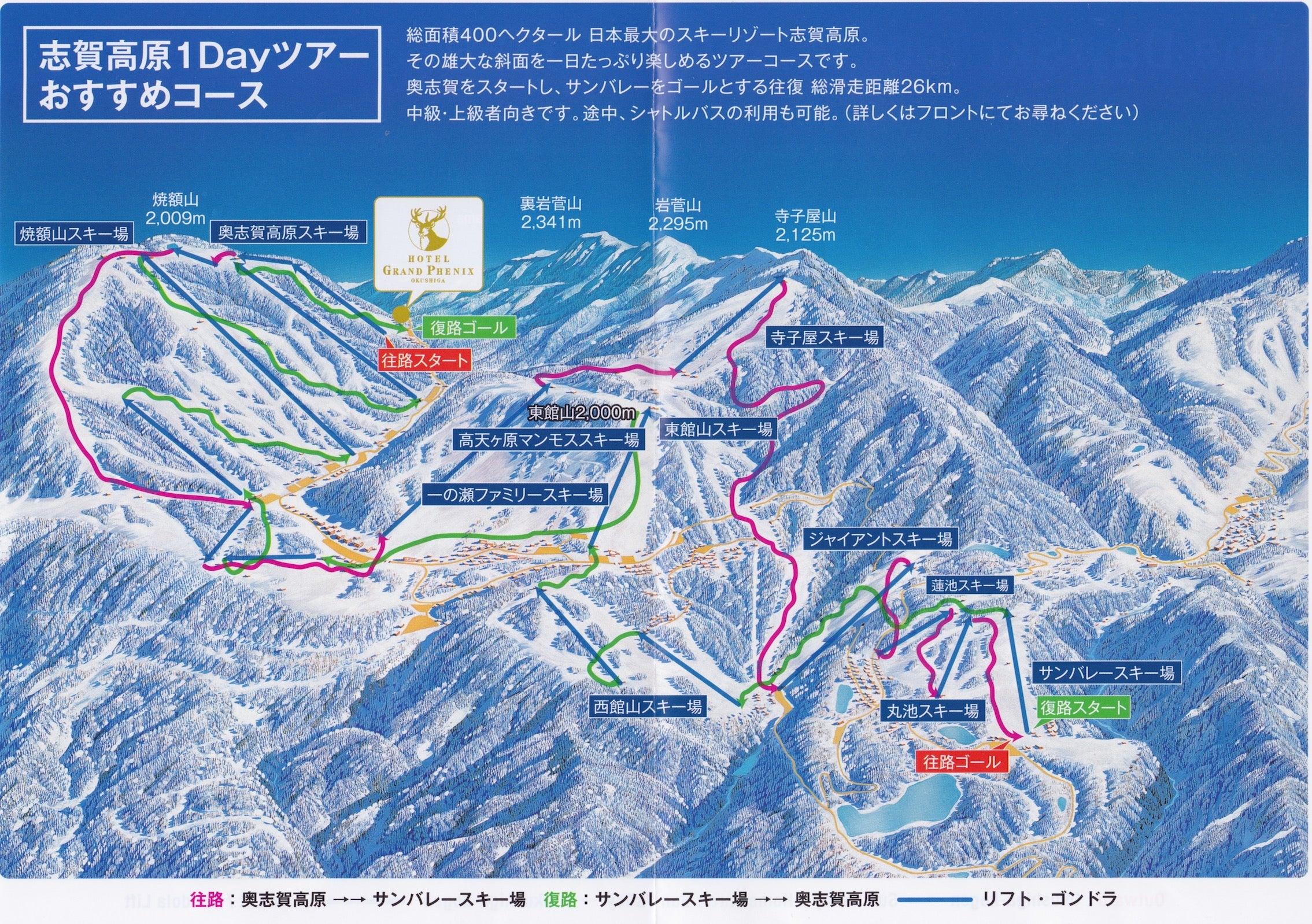 場 スキー 奥志賀 高原