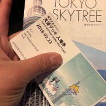 初の東京スカイツリー…