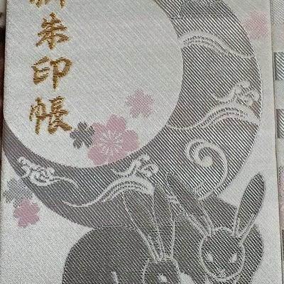 【御朱印】【オリジナル御朱印帳】鳥取県 白兎神社❤️の記事に添付されている画像