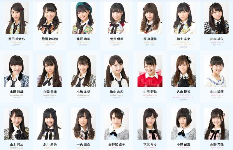 AKB48 53rdシングル 世界選抜総選挙 立候補者一覧 23日23:00現在