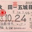 ○日 秋田駅旅セ発行 秋田⇔五城目 通学定期