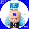 ボス・ベイビー DVD/BDラベル Part.2