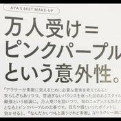 VOCE発‼︎ ピンクパープルメイク⭐︎