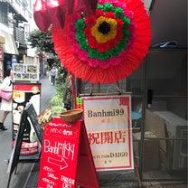 大阪でバインミーが食べれるよー!の記事に添付されている画像