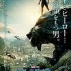 ブラックパンサー ~18(米)