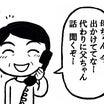 【ミニ記事】189 娘と息子からの電話
