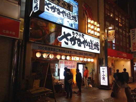 さかな や 道場 広島