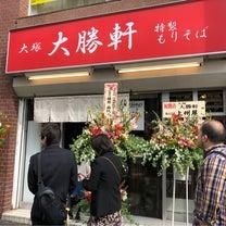 【大塚】大塚 大勝軒 リニューアルオープン店でいただく、もりなま(特製もりそば の記事に添付されている画像