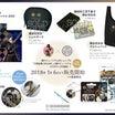 【3/25(日)】2018 徳川ミュージアム×刀剣乱舞-ONLINE-コラボグッズの販売について