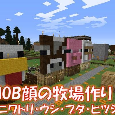 【マイクラ日記】MOB顔牧場づくり!の記事に添付されている画像