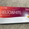 #ロート製薬 より日本オリジナルの #ヘリオホワイト が新発売、お試ししました♪