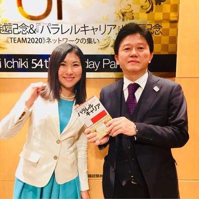 一木さんお誕生日会&『夢を実現するパラレルキャリア』出版記念パーティ☆おめでとうの記事に添付されている画像