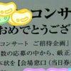 コンサート☆彡の画像