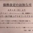 【雨ニモマケズ】4月…