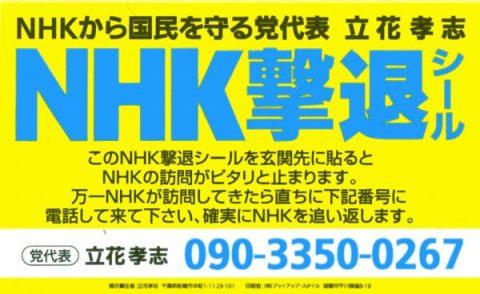 NHKokotowari