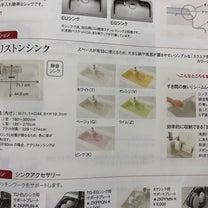 キッチン比較の事〜追記〜の記事に添付されている画像