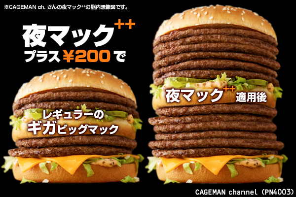 マック ビック バーガーキング、全広告に1年間マクドナルドの「ビッグマック」を隠していた!その「場所」とは