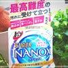 ナノックスで洗濯の画像