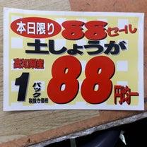 1月21日は88円セール!の記事に添付されている画像