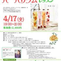 4/17☆初めてのハーバリウムレッスン@ユーストピア安佐の記事に添付されている画像