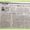 あさイチ 朝日新聞朝刊の画像