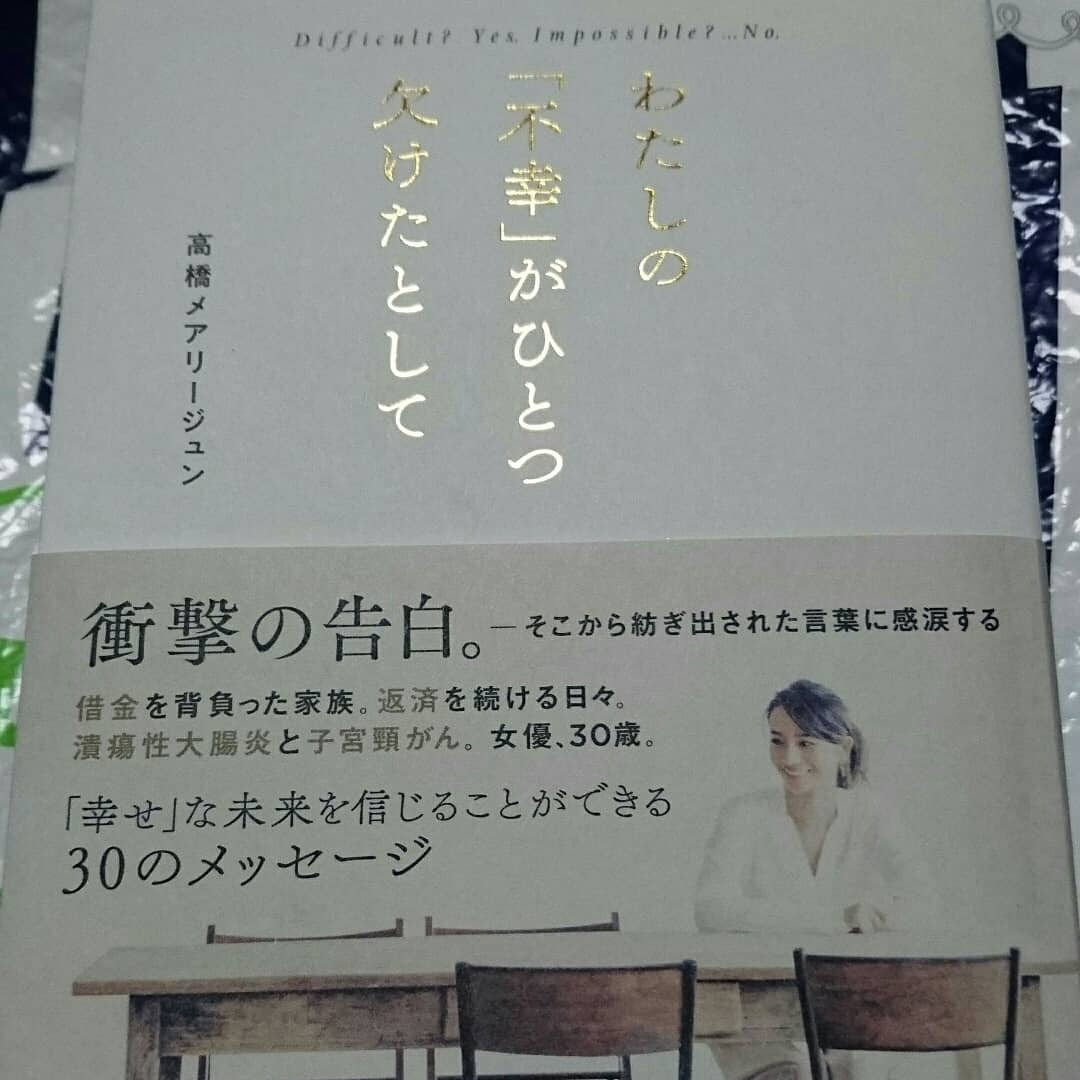 ☆高橋メアリージュンさん☆   ミ...