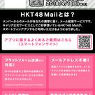 HKT48 Mailがアプリでも受信可能に!の記事より