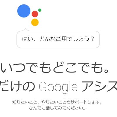 Google Assistant/Homeを使って音声操作!SESAME(セサミの記事に添付されている画像