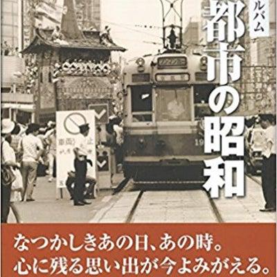 京都市の昭和完全完売ありがとうございますの記事に添付されている画像