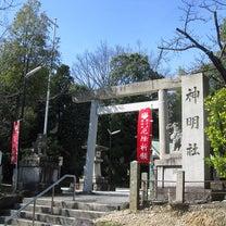 猪子石神明社の御朱印の記事に添付されている画像