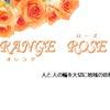 第2回ORANGEROSEMALL(オレンジローズモール)のお知らせ 【一宮市のイベント情報】の画像