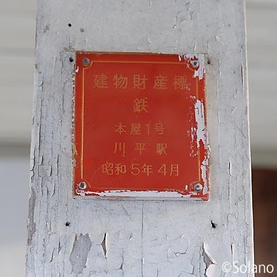 川平駅、駅本屋の建物財産標