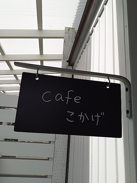 宮代町 カフェ・こかげ   navy b...