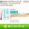 高級洗顔が無料!!の画像