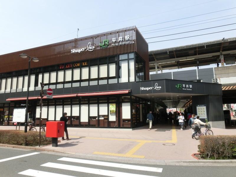 「平井駅 リニューアル」の画像検索結果