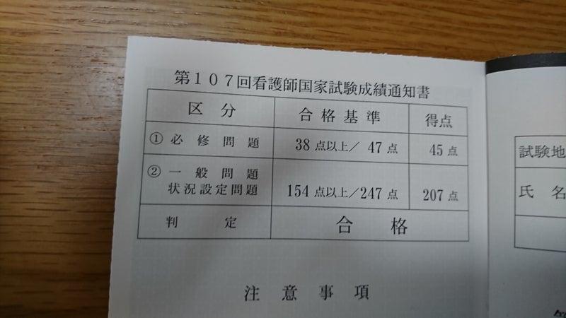 国家試験合格発表|厚生労働省 - mhlw.go.jp