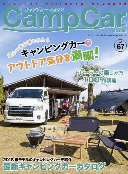 キャンプカーマガジン vol.67
