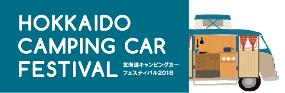 北海道キャンピングカーフェスティバル2018 ロゴ