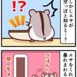 【ハム4コマ・15】…