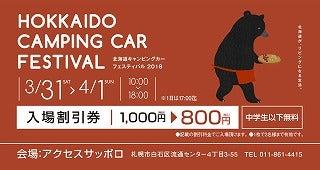 北海道キャンピングカーフェスティバル2018 割引券